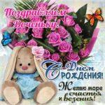 Картинка с днем рождения дочери скачать бесплатно на сайте otkrytkivsem.ru