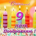 Картинка с днем рождения мальчику 9 лет скачать бесплатно на сайте otkrytkivsem.ru