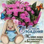 Картинка с днем рождения сыночка скачать бесплатно на сайте otkrytkivsem.ru
