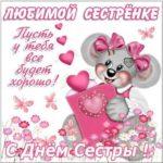 Картинка с днем сестры скачать бесплатно на сайте otkrytkivsem.ru