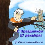 Картинка с днем спасателя скачать бесплатно на сайте otkrytkivsem.ru