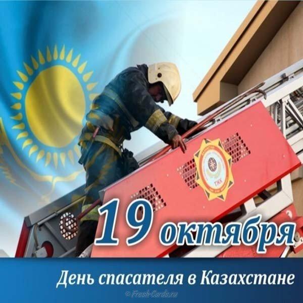 kartinka s dnem spasatelya mchs kazakhstana