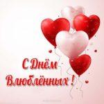 Картинка с днем влюбленных скачать бесплатно на сайте otkrytkivsem.ru