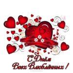 Картинка с днем влюбленных скачать бесплатно скачать бесплатно на сайте otkrytkivsem.ru