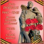 Картинка с Днём Победы скачать бесплатно на сайте otkrytkivsem.ru