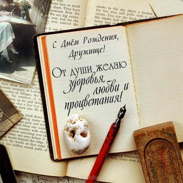Картинка с днём рождения для друга скачать бесплатно на сайте otkrytkivsem.ru