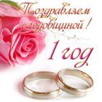 Картинка с годовщиной свадьбы 1 год скачать бесплатно на сайте otkrytkivsem.ru