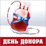 Картинка с международным днем донора скачать бесплатно на сайте otkrytkivsem.ru