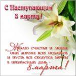 Картинка с наступающим 8 марта скачать бесплатно на сайте otkrytkivsem.ru