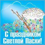 Картинка с Пасхой скачать бесплатно на сайте otkrytkivsem.ru