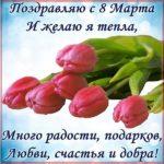 Картинка с поздравлениями с 8 марта скачать бесплатно на сайте otkrytkivsem.ru
