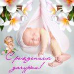 Картинка с рождением дочки скачать бесплатно на сайте otkrytkivsem.ru