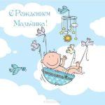Картинка с рождением мальчика скачать бесплатно на сайте otkrytkivsem.ru