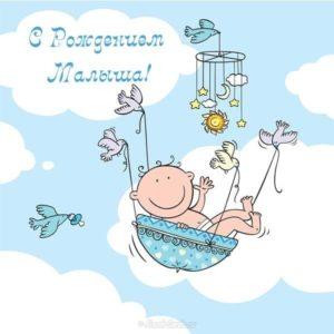 Картинка с рождением малыша скачать бесплатно на сайте otkrytkivsem.ru