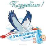 Картинка с рождением сына скачать бесплатно на сайте otkrytkivsem.ru