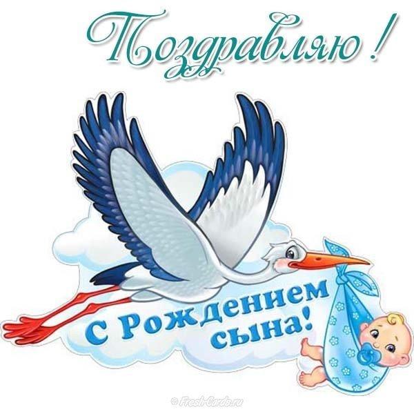 Послать, картинка с рождением ребенка сына