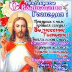 Картинка с Вознесением Господним скачать бесплатно на сайте otkrytkivsem.ru