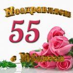 Картинка с юбилеем 55 скачать бесплатно на сайте otkrytkivsem.ru