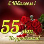 Картинка с юбилеем 55 лет скачать бесплатно на сайте otkrytkivsem.ru