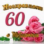 Картинка с юбилеем 60 скачать бесплатно на сайте otkrytkivsem.ru