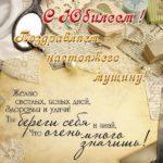 Картинка с юбилеем мужчине скачать бесплатно на сайте otkrytkivsem.ru