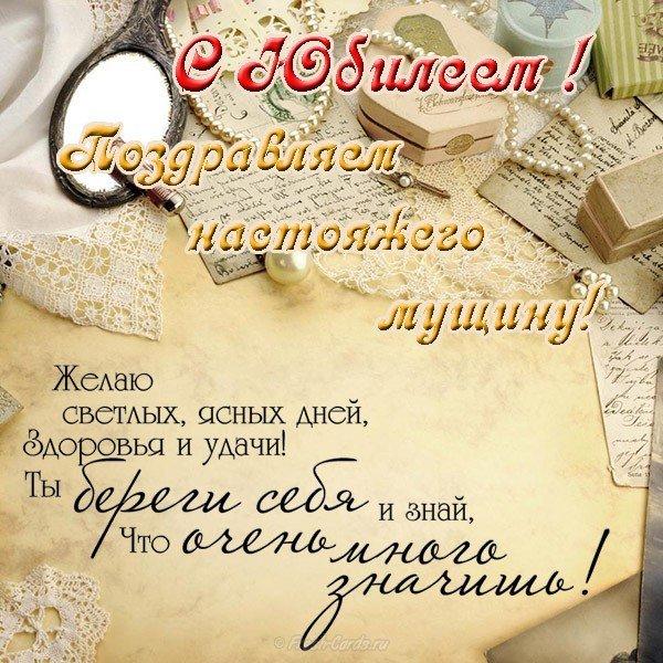 Днем веры, поздравительные открытки на юбилей мужчине