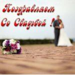 Картинка со свадьбой скачать бесплатно на сайте otkrytkivsem.ru