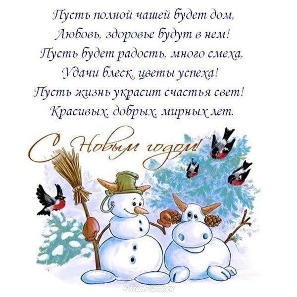 Стихи про открытку на новый год, для