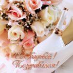 Картинка свадебная открытка поздравление скачать бесплатно на сайте otkrytkivsem.ru