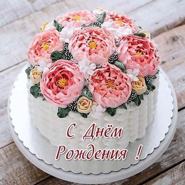 Картинка торта с днем рождения скачать бесплатно на сайте otkrytkivsem.ru