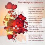 Картинка в день влюбленных скачать бесплатно на сайте otkrytkivsem.ru