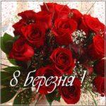Картинка з 8 березням скачать бесплатно на сайте otkrytkivsem.ru