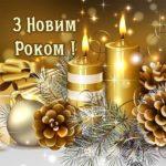 Картинка з новим роком скачать бесплатно на сайте otkrytkivsem.ru