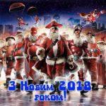 Картинка з новим роком 2018 скачать бесплатно на сайте otkrytkivsem.ru