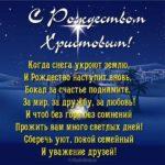 Католическая рождественская открытка скачать бесплатно на сайте otkrytkivsem.ru