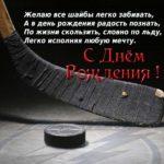 Хоккейная открытка с днем рождения скачать бесплатно на сайте otkrytkivsem.ru