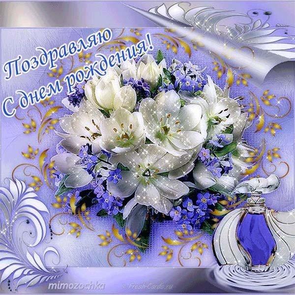 Хорошая открытка с днем рождения женщине скачать бесплатно на сайте otkrytkivsem.ru