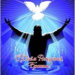 Христианская открытка с днем рождения брату скачать бесплатно на сайте otkrytkivsem.ru