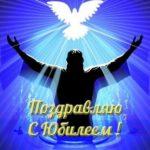 Христианская открытка с юбилеем женщине скачать бесплатно на сайте otkrytkivsem.ru