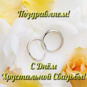 Хрустальная свадьба открытка скачать бесплатно на сайте otkrytkivsem.ru