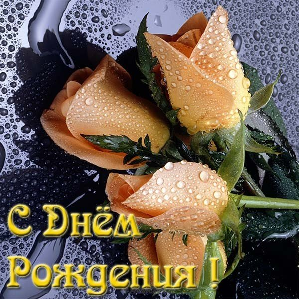 Художественная открытка с днем рождения скачать бесплатно на сайте otkrytkivsem.ru