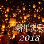 Китайский новый год 2018 фото открытка скачать бесплатно на сайте otkrytkivsem.ru