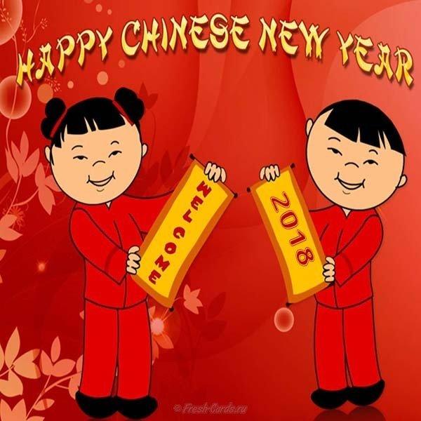 Поздравительная открытка на китайском с новым годом