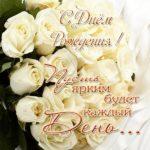 Классная открытка с днём рождения девушке скачать бесплатно на сайте otkrytkivsem.ru