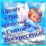 Короткое поздравление прощеное воскресенье скачать бесплатно на сайте otkrytkivsem.ru