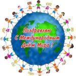 Короткое поздравление с днем мира скачать бесплатно на сайте otkrytkivsem.ru