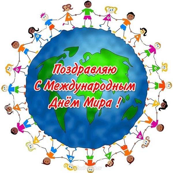 korotkoe pozdravlenie s dnem mira