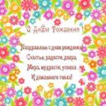 Короткое поздравление с днем рождения женщине открытка скачать бесплатно на сайте otkrytkivsem.ru