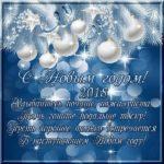 Корпоративная новогодняя открытка 2018 скачать бесплатно на сайте otkrytkivsem.ru