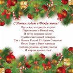 Корпоративная открытка на новый год скачать бесплатно на сайте otkrytkivsem.ru